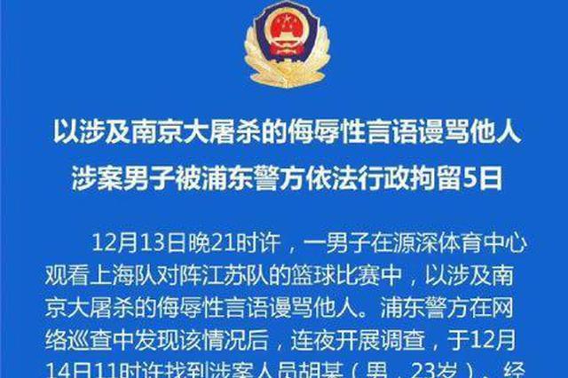 男子以涉及南京大屠杀侮辱性言语谩骂他人被刑拘