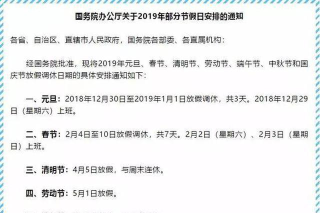 2019年节假日安排正式公布 调休建议一览