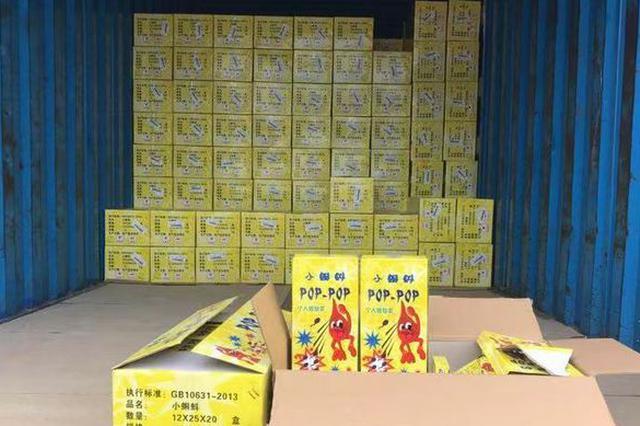 沪查获400余箱非法摔炮:严打涉烟花爆竹各类违法犯罪