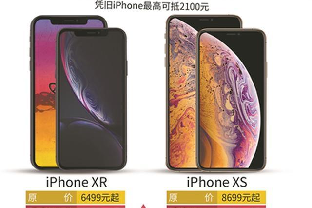 新款iPhone行货国内变相降价 旧产品最高可抵2100元