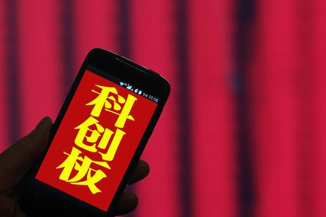 上海专家分析科创板将有四大利好 科技金融生态更完备