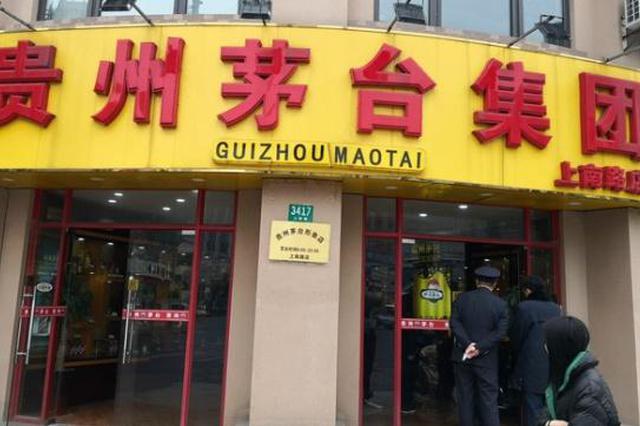 上海查获33家无授权高仿茅台店 6家店里查获78瓶假酒