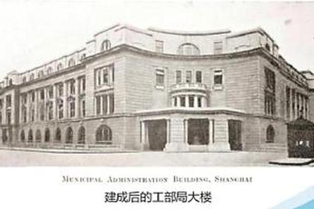 工部局大楼当时建成后的模样。 (资料)