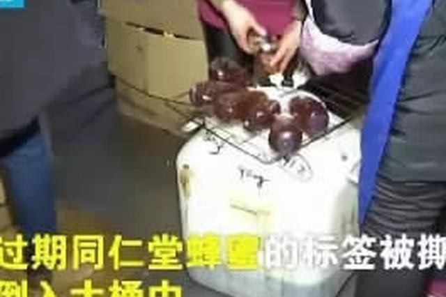 同仁堂回收过期蜂蜜涉嫌更改生产日期 被罚1408万余元