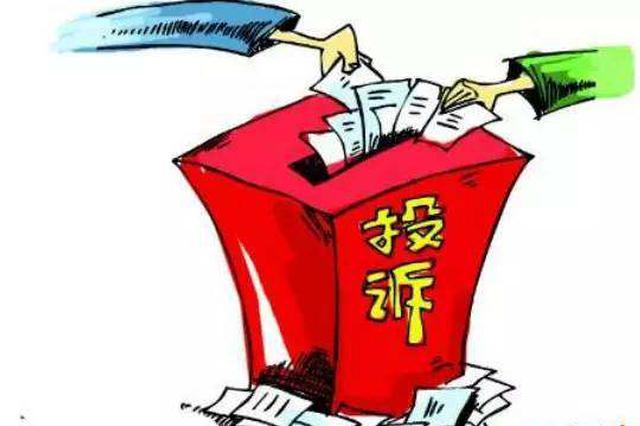市消保委春节受理投诉663件 交通运输服务类增45.5%