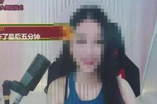 女主播网络交友被骗25万 曾深信对方给自己转了100万