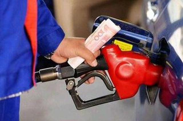 新年油价今迎三连涨 加满一箱油将多花2元钱