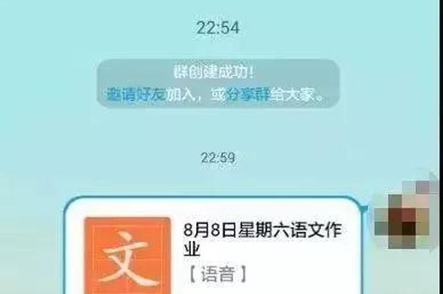 教师不得用微信QQ布置作业 市教委正研制作业管理办法