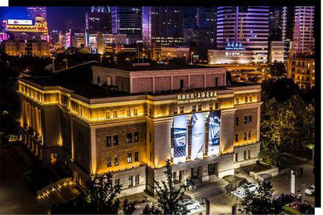 上海音乐厅将开启整体修缮工程 明年重新对外开放
