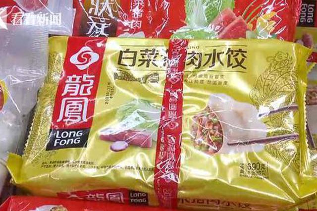 龙凤水饺疑似被查出猪瘟病毒 最新回应:已封存计划召回
