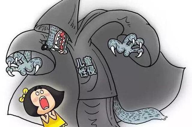 上海一教师猥亵女童被起诉 服刑6年并判处从业禁止