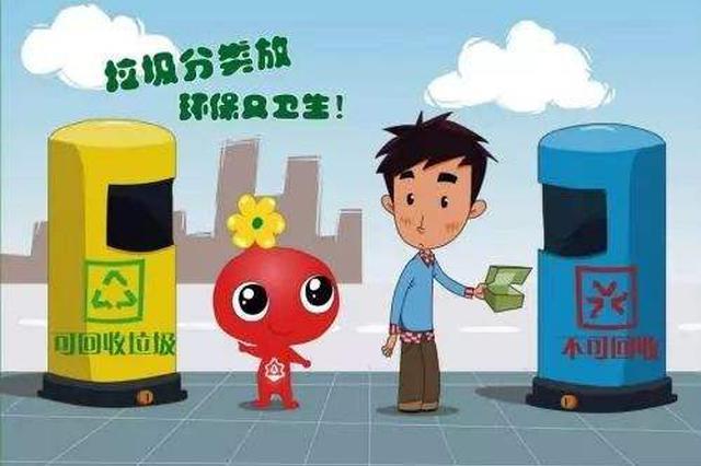 上海市生活垃圾管理条例正式公布 今年7月1日起施行