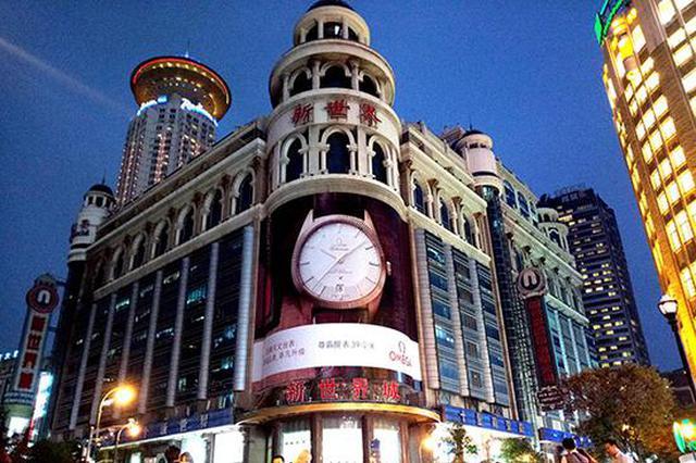 上海新世界城下月闭店大修 年底改造完成归来