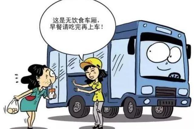 浦东9条公交线2月23日起试点无饮食车厢 不设垃圾桶