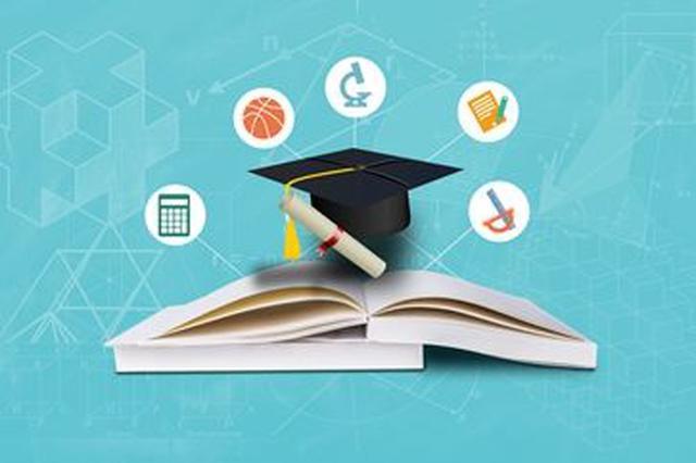 春考考生一旦被录取将取消秋考资格 建议考生谨慎填报