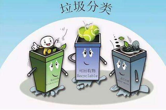 沪年内实现生活垃圾分类全覆盖 超70%居住区实效达标