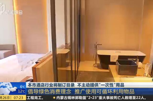 上海酒店行业将制订目录 不主动提供一次性用品