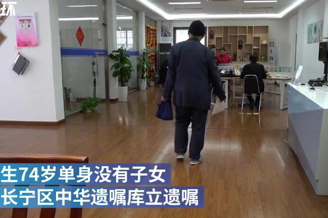 上海白叟立遗言把房赠予外甥:他陪我20年