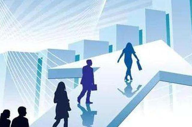 去年上海新增就业岗位58.17万个 超1500万人参与医保