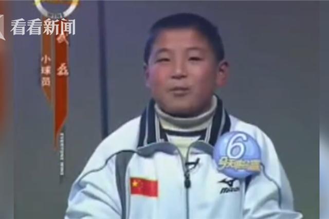武磊13岁采访走红:想当球星 希望自己身价7000万美元