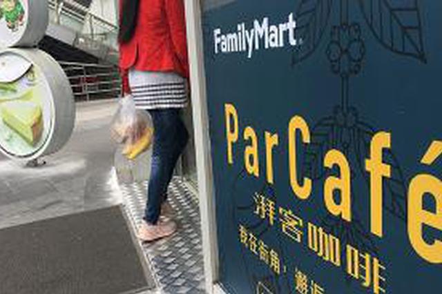 上海公布侵害消费者权益典型案例 全家集点活动藏猫腻