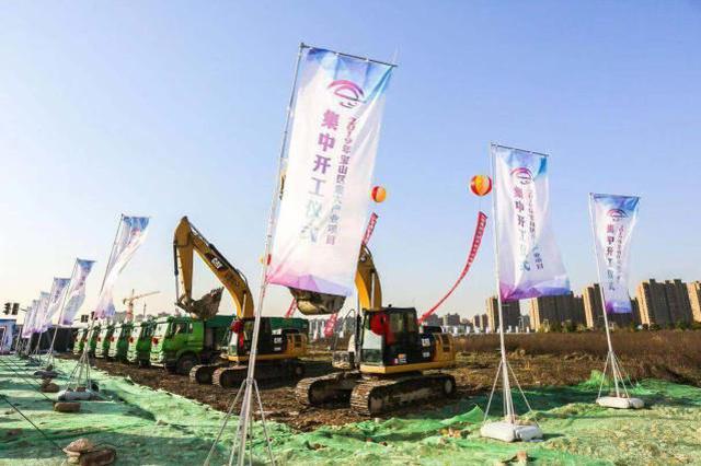宝山66个重大产业项目集中开工 预计总投资760亿元