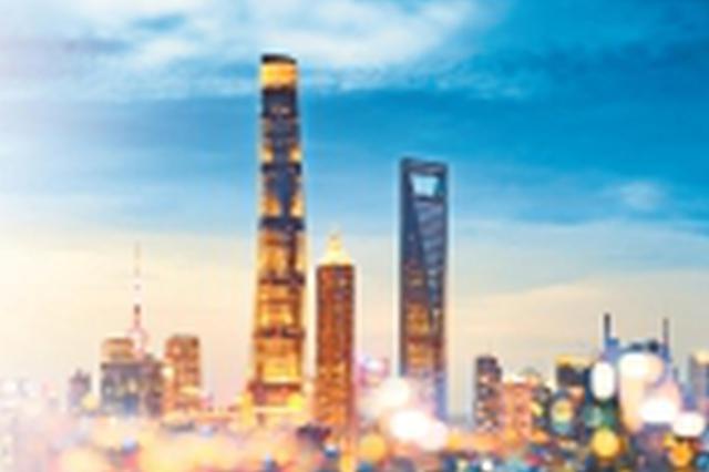 上海国际金融中心全球排名第五 与前四位评分差距缩小