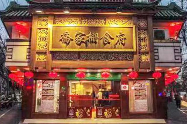 百年老店乔家栅食府本月底重开 家常名点重回大众视线