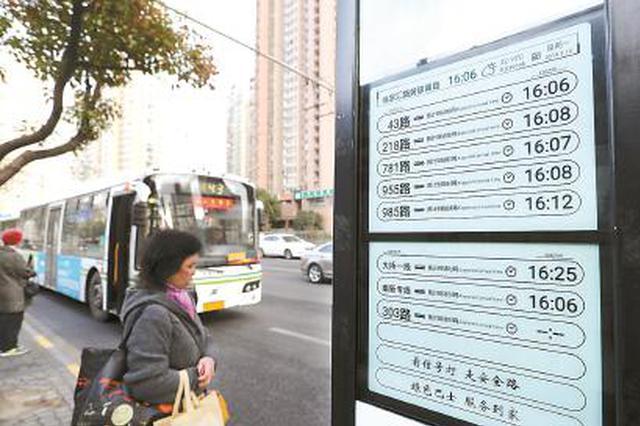 电子墨水屏报站年内覆盖全市 服务信息展示更清晰