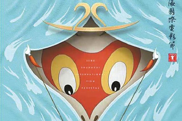 上海国际电影节海报。