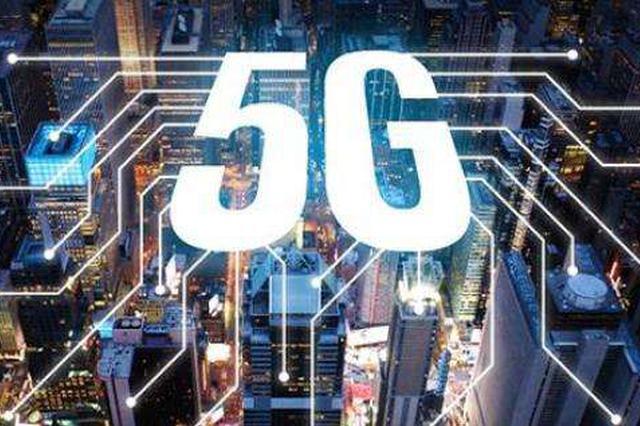 全国首个5G大学建成 首个5G智能物流示范园选址嘉定