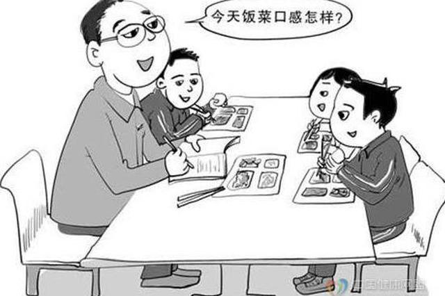 三部门出台规定:学校应当建立集中用餐陪餐制度