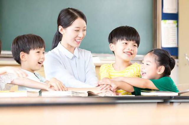 上海公办小学推行校内课后延时服务 课程内容丰富