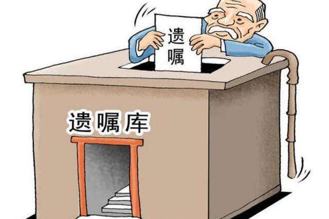 立遗嘱人年龄趋向年轻 上海70岁以下立遗嘱人占43.39%