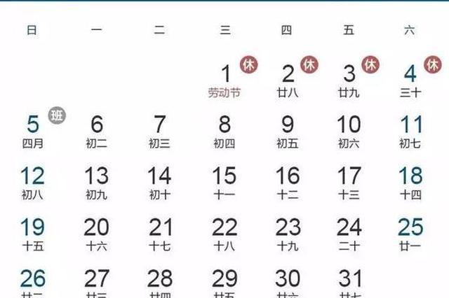 未来3个月共有10天假 法定假日不休最多可领三倍工资