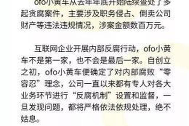 ofo内部邮件曝光 前员工偷卖价值200万单车被捕
