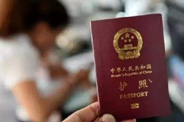 出入境证件4月起全国通办 申办手续与户籍地申请一致