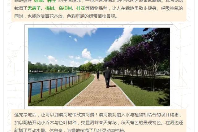 闵行在建开建绿地盘点 虹梅南路高架边再添新景