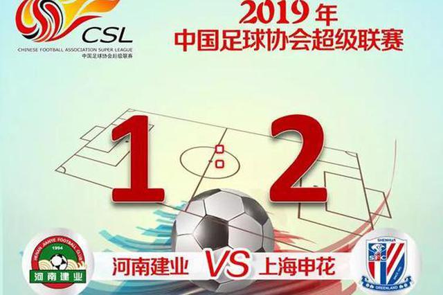 申花2:1河南建业取赛季首胜 莫雷诺最后时刻绝杀