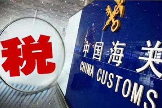行邮税下调首日上海减征6万余元 跨境电商上线新价格