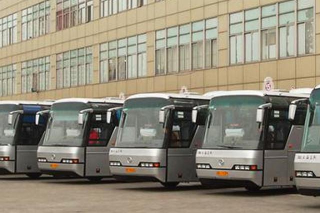 五一长途客运票周五开售 4月26日可买5月5日票