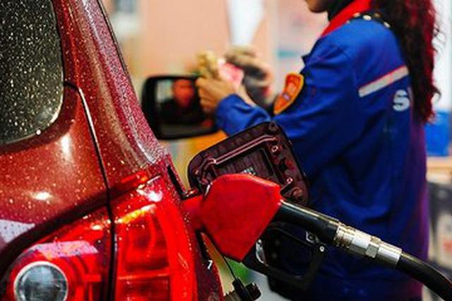 上海成品油价4月13日零点起上调 一箱油多花约6元