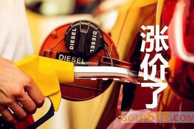 沪92号汽油今起上涨0.12元/升 加满一箱油多花6元
