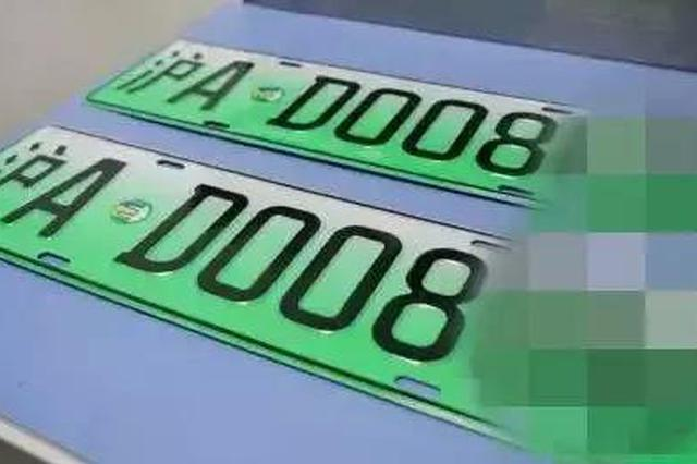 新能源车牌如何选号 上海交警教你这些诀窍
