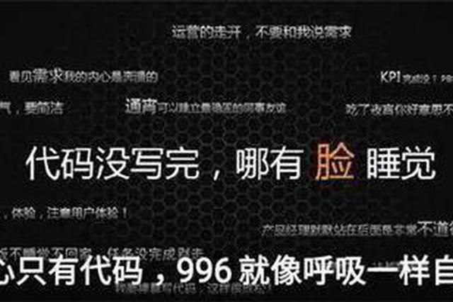 996工作制引争议 老板:需奋斗精神 员工:尊重劳动权益