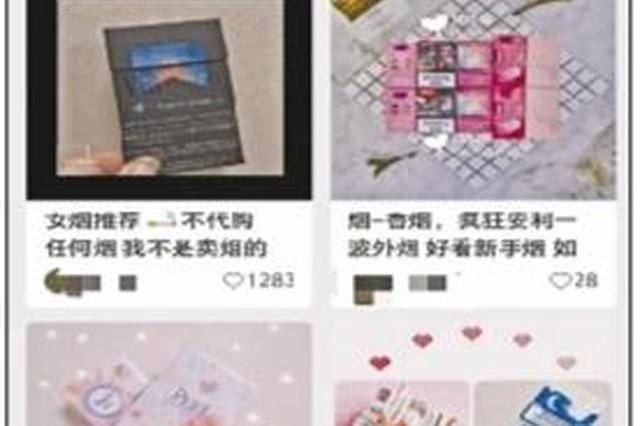 小红书APP现9.5万篇烟草软文 吸引大量女性用户关注