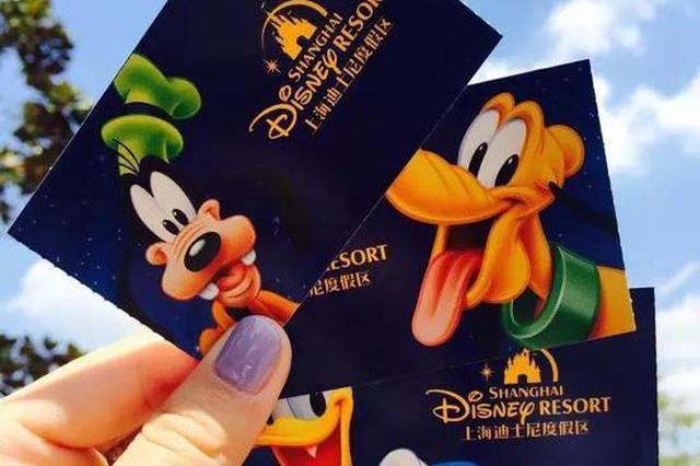 女子高买低卖迪士尼门票套现700余万元 4个月爆雷