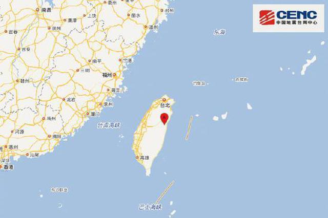 台湾花莲发生6.1级地震 上海福建浙江网友表示有震感