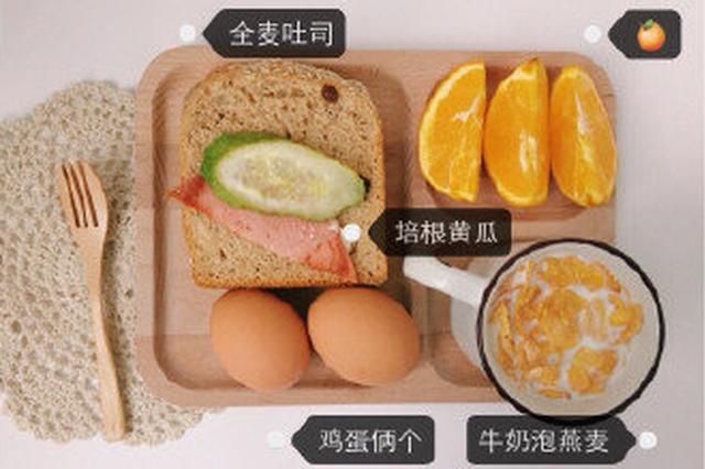 健康早餐 唤醒慵懒身材