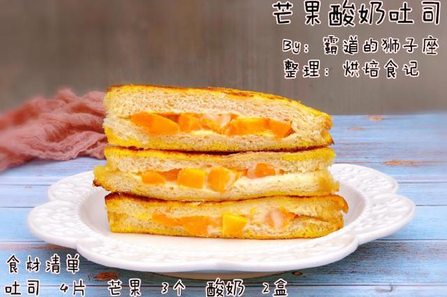 平底锅就可以做酸奶芒果吐司 咬一口就爆浆